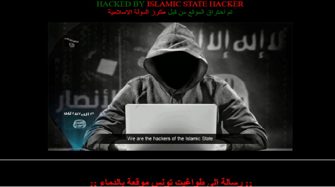 Tunisie : Daech pirate le site de la « Justice transitionnelle »