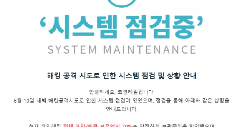 South Korean Cryptocurrency Exchange Coinrail hacked, hackers stole over $40M worth of ICO tokens