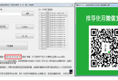 New strain of Ransomware infected over 100,000 PCs in China